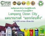 Lampang Clean City แผนรณรงค์